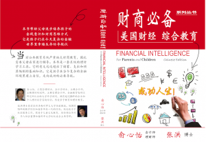 Financial Intelligence For Parents and Children, Comprehensive Financial Education, Chinese Edition.