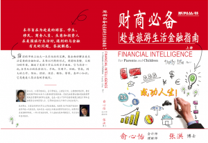Financial Intelligence for Parents and Children (FIFPAC) Daily Life, Chinese Edition, part 1.