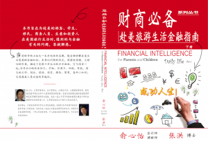 Financial Intelligence for Parents and Children (FIFPAC) Daily Life, Chinese Edition, part 2.